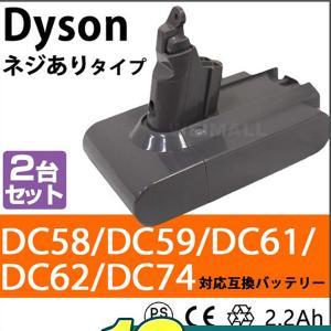 WEIMALL ダイソン バッテリー 掃除機 dyson DC58 DC59 DC61 DC62 DC74 互換バッテリー 2.2Ah 2200mAh 大容量 ネジ式タイプ 2台セット 代用品|weimall