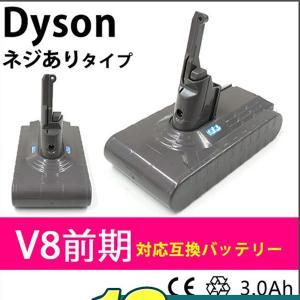 WEIMALL ダイソン バッテリー ネジ式 互換 掃除機 dyson V8前期 3000mAh 3.0Ah 大容量 掃除機部品 アクセサリー|weimall