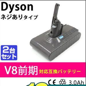 WEIMALL ダイソン バッテリー ネジ式 互換 2個セット 掃除機 dyson V8前期 3000mAh 3.0Ah 大容量 掃除機部品 アクセサリー|weimall
