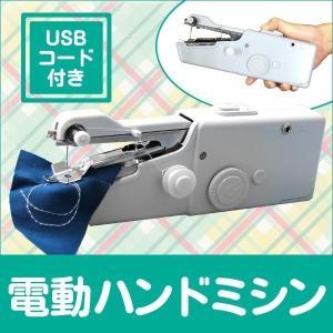 WEIMALL 電動ハンドミシン ハンディミシン 初心者 簡単 携帯ミシン USBコード付き 軽量 小型|weimall