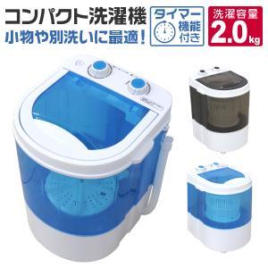 WEIMALL 洗濯機 一人暮らし 2kg コンパクト 小型洗濯機 オムツ洗濯 スニーカー 別洗い 一年保証|weimall