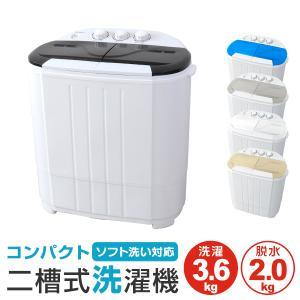 WEIMALL 洗濯機 一人暮らし 二層式 小型洗濯機 二槽式洗濯機 コンパクト洗濯機 ミニ 洗濯 3.6kg 靴 小型 別洗い 一年保証|weimall