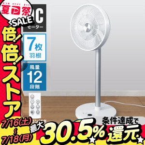 扇風機 サーキュレーター 7枚羽 DCモーター 風量12段階 リモコン対応 タイマー付き 首振り おしゃれ 冷風機 WEIMALL weimall