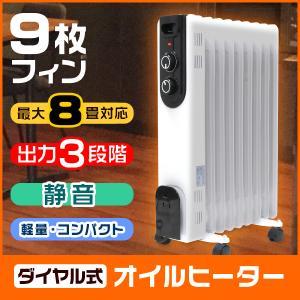 WEIMALL オイルヒーター 9枚 省エネオイルヒーター 静音 暖房 ストーブ 6畳 8畳 対応 安全 暖房器具 3段階切替式|weimall