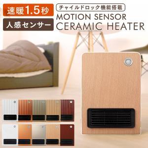 セラミックヒーター 小型 ミニ ファンヒーター 人感セラミックヒーター 人感センサー 暖房機器 温風...