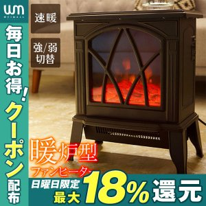暖炉型ファンヒーター 転倒自動停止付き 8畳対応 温度調節可能 暖炉 ヒーター ファンヒーター ストーブ 暖房機器 温風 送風 セラミックヒーター 電気ヒーター weimall