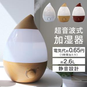 WEIMALL 加湿器 超音波式 しずく型 2.6L 卓上 LEDライト付き|weimall