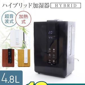 加湿器 ハイブリッド 約10畳 4色 湿度自動調整 アロマオイル対応 リモコン付き 静音 大容量 4.8L 卓上加湿器 インテリア 超音波式 加熱式 コンパクト weimall