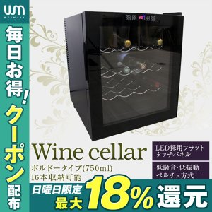 WEIMALL ワインセラー 家庭用 16本 48L ワインクーラー  3段式 小型 ペルチェ方式 冷蔵庫 タッチパネル|weimall
