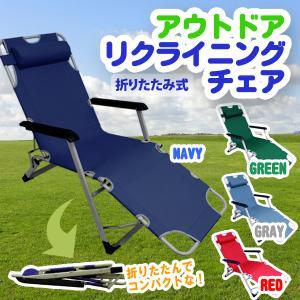 アウトドアチェア リクライニング ハイチェア レジャー イス  折りたたみ リクライニングチェア 椅子 軽量アウトドアチェアー|weimall
