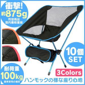 MERMONT アウトドア チェア 10脚セット コンパクト 折りたたみ ポータブル 軽量 リクライニング アウトドアチェア レジャーチェア 椅子|weimall