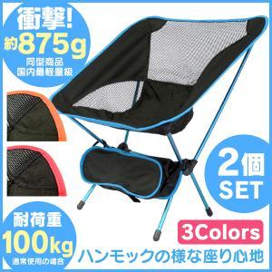 MERMONT アウトドア チェア 2脚セット コンパクト 折りたたみ ポータブル 軽量 リクライニング アウトドアチェア レジャーチェア 椅子|weimall
