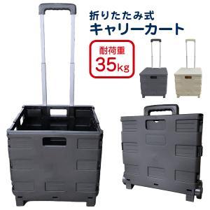 キャリーカート 折り畳み ショッピング コンパクト アウトドア ハンディカート 耐荷重25kg|weimall