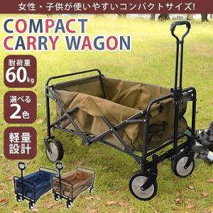 キャリーワゴン キャリーカート 折りたたみ 耐荷重60kg 長さ調節 軽量 コンパクト 全2色 大容量 キャリーワゴンカート 荷物 移動 キャンプ 子供 女性 weimall
