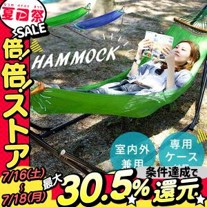 MERMONT ハンモック 自立式  室内 屋外 折り畳み ネット ハンモックチェア スタンド 耐荷重150kg アウトドア 海 キャンプ|weimall