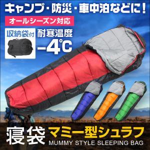 寝袋 シュラフ マミー型 収納袋付  キャンプ ツーリング ...