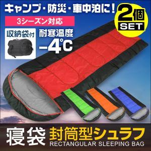 MERMONT 寝袋 2個セット 洗える 封筒型シュラフ 洗える寝袋 耐寒温度-4℃ 軽量 コンパクト 登山 連結可能 キャンプ ツーリング アウトドア 防災|weimall