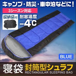 MERMONT 寝袋 シュラフ 封筒型 収納袋付  キャンプ ツーリング アウトドア 寝袋 コンパクト 冬用 車中泊 緊急用に ブルー|weimall