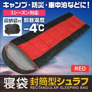 MERMONT 寝袋 シュラフ 封筒型 収納袋付  キャンプ ツーリング アウトドア 寝袋 コンパクト 冬用 車中泊 緊急用に レッド|weimall
