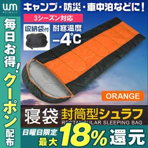 寝袋 シュラフ 封筒型 収納袋付  キャンプ ツーリング アウトドア 寝袋 コンパクト 冬用 車中泊 緊急用に オレンジ