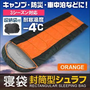 MERMONT 寝袋 シュラフ 封筒型 収納袋付  キャンプ ツーリング アウトドア 寝袋 コンパクト 冬用 車中泊 緊急用に オレンジ|weimall