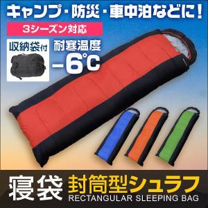 寝袋 シュラフ 封筒型 洗える寝袋 耐寒温度-6℃ 冬用 夏...