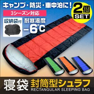 寝袋 シュラフ 封筒型 洗える寝袋 2個セット 耐寒温度-6...