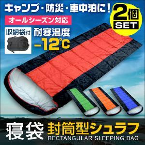 寝袋 シュラフ 封筒型 洗える寝袋 2個セット 耐寒温度-1...