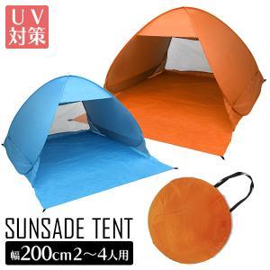 サンシェードテント ワンタッチテント 2〜3人用 UVカット 収納袋付き ペグ付き 全2色 ビーチテント 紫外線防止 MERMONT|weimall