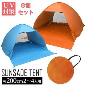 MERMONT サンシェードテント 8個セット ワンタッチ メッシュ 195×215×126cm 2〜3人用 ポップアップテント ビーチテント|weimall