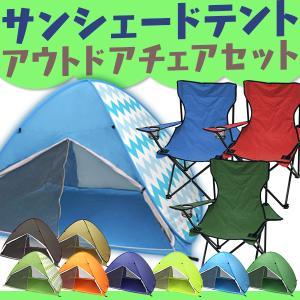 ワンタッチテント サンシェードテント  アウトドアチェア 3点セット ポップアップテント 200cm x 150 cm キャンプテント UV 海 ビーチテント UVカット MERMONT|weimall