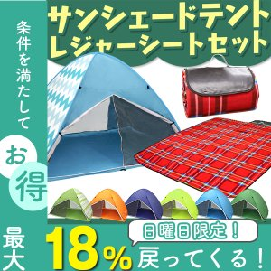 ワンタッチテント サンシェードテント  レジャーシート 2点セット ポップアップテント 200cm x 150 cm キャンプテント UV 海 ビーチテント UVカット MERMONT|weimall