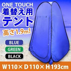 着替え用テント 全3色 ワンタッチテント 着替え テント プライベートテント 簡易テント簡易シャワールーム 防災グッズ 避難 紫外線防止 UVカット MERMONT|weimall