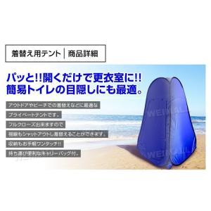 ワンタッチテント 着替え テント ワンタッチ ...の詳細画像3