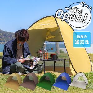 サンシェードテント ワンタッチテント 2〜3人用 UVカット 収納袋付き ペグ付き 全3色 ビーチテント 紫外線防止 フルクローズ MERMONT|weimall