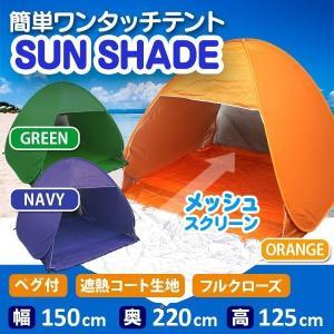 MERMONT ワンタッチテント サンシェードテント ポップアップテント 150×220×125cm キャンプテント UV 海 ビーチテント テントドーム UVカット|weimall