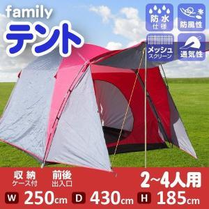 テント ドーム キャンプ ライダーズドームテント  ツーリングテント 前室 ドーム型テント 2人用 - 4人用 防水 キャンプ用品 簡単|weimall