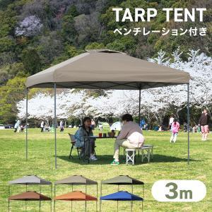 テント タープ タープテント 3m×3m サンシェード スチール 大型 300×300 日よけ ベンチレーション有|weimall