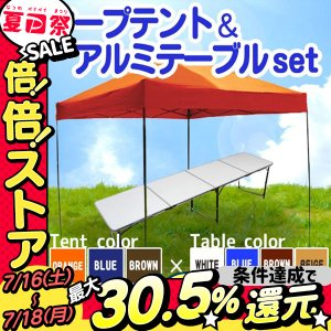 MERMONT タープテント アウトドアテーブルセット 3m×3m ワンタッチタープテント スクエア 日よけ サンシェード 紫外線防止 UVカット|weimall