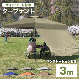 MERMONT タープテント サイドシートセット 3m×3m サンシェード スチール 大型 300×300 日よけ ベンチレーション有|weimall