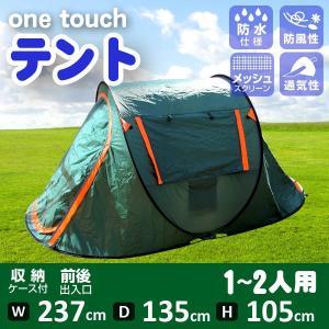 テント ドーム ワンタッチテント ツーリングテント フルクローズ テント 1人用 2人用 簡易テント ポップアップテント キャンプ 紫外線防止 UVカット MERMONT|weimall