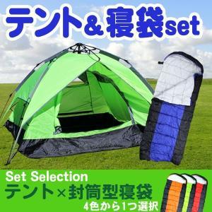 ワンタッチテント キャンプ  ツーリングテント 2人用 - 3人用 + 寝袋 2枚 -6℃ 3点セット サンシェード アウトドア用 防災|weimall