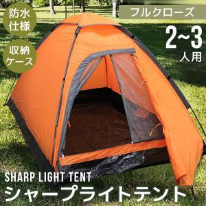 テント 1人用 防水 収納ポケット付き ランタン吊り紐 収納袋付き ペグ付き UVカット 紫外線防止 前室付き ドーム型テント キャンプ アウトドア ベランピング|weimall
