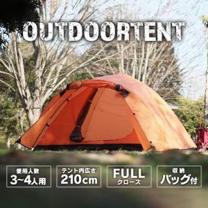 テント ドーム キャンプ  ツーリングテント キャンピングテント ドーム型 2人用 3人用 防水 キ...