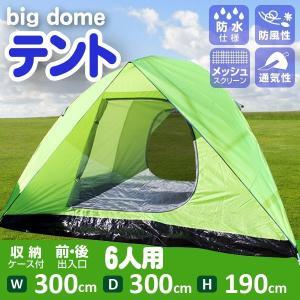 テント ドーム キャンプ  ツーリングテント キャンピングテント ドーム型 テント 2人用- 6人用 防水 キャンプ用品 簡単|weimall
