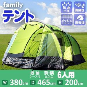 テント 3ルーム 6人用 簡単設営 UVカット 収納袋付き ペグ付き 防水 紫外線防止 380×465×200cm ベランピング MERMONT|weimall
