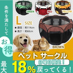 WEIMALL ペットサークル 折りたたみメッシュサークル ペットケージ 犬用 猫用 Lサイズ 八角形|weimall