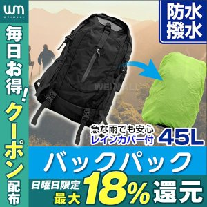 MERMONT リュックサック  バックパック 45L 登山リュック 防災リュック 登山用品 登山 ザック 大容量 メンズ レディース 予約販売8月下旬入荷予定|weimall