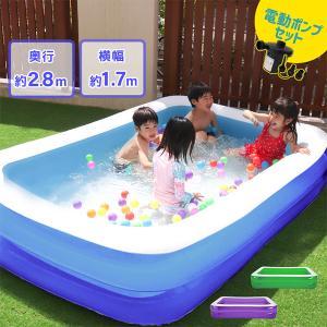 ビニールプール プール 家庭用 2.8m 電動ポンプセット 全3色 大型 ファミリープール キッズプール 家庭用プール 大容量 子供用 ベランダ 庭|weimall