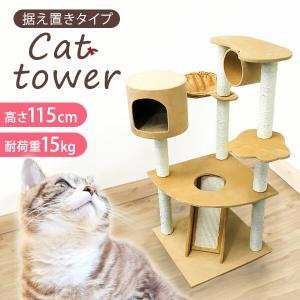 WEIMALL キャットタワー 据え置き 115cm 猫タワー 爪とぎ 猫 麻 キャットハウス 予約販売8月下旬入荷予定|weimall